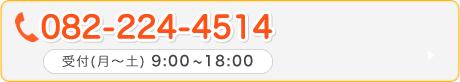 082-224-4514 受付(月-土) 9:00-18:00