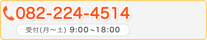 082-224-4514 受付(月-土) 9:00?18:00