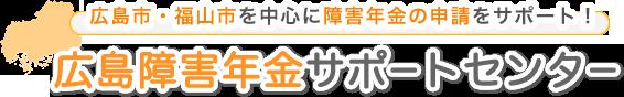広島市・福山市を中心に障害年金の申請をサポート! 広島障害年金サポートセンター