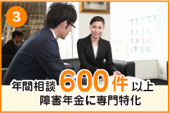 年間相談600件以上 障害年金に専門特化
