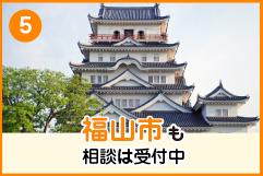 福山市で毎月相談会開催